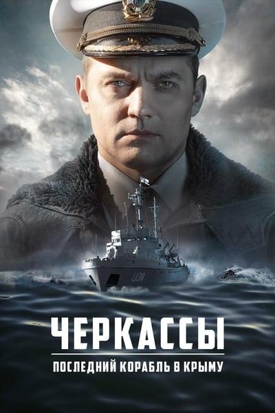 U311 Cherkasy