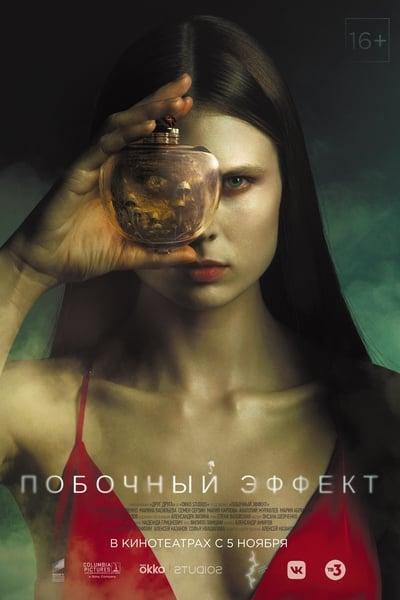 La mano del demonio